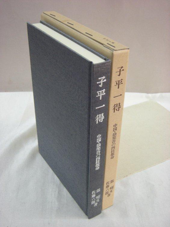 中国の四柱推命