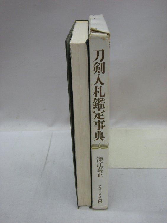 刀剣入札鑑定事典