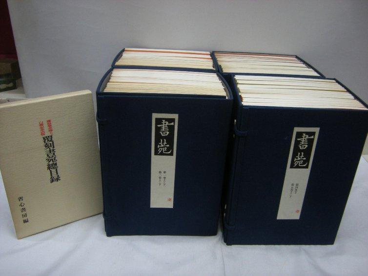 書苑(復刻版) 22,000円
