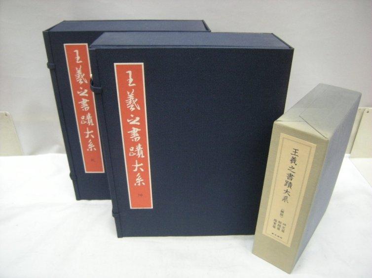 王羲之書蹟大系 48,000円