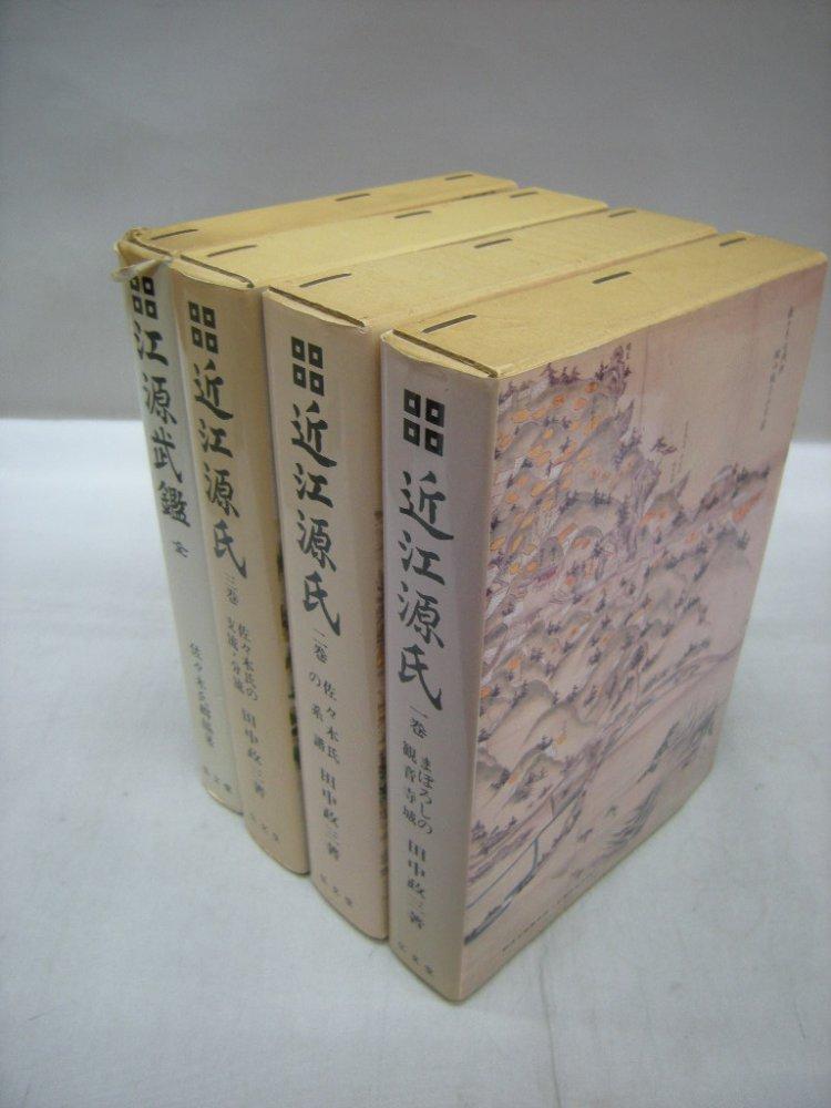 ツヴァイク全集・近江源氏・江原...